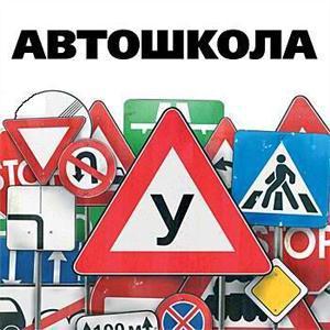 Автошколы Шумячей
