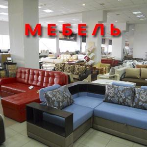 Магазины мебели Шумячей